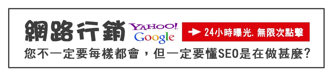 網路行銷, SEO關鍵字
